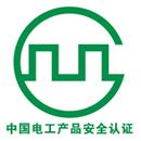 中國電工產品安全認証