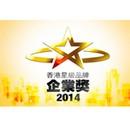 香港星級品牌