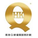 Q嘜服務認證品牌